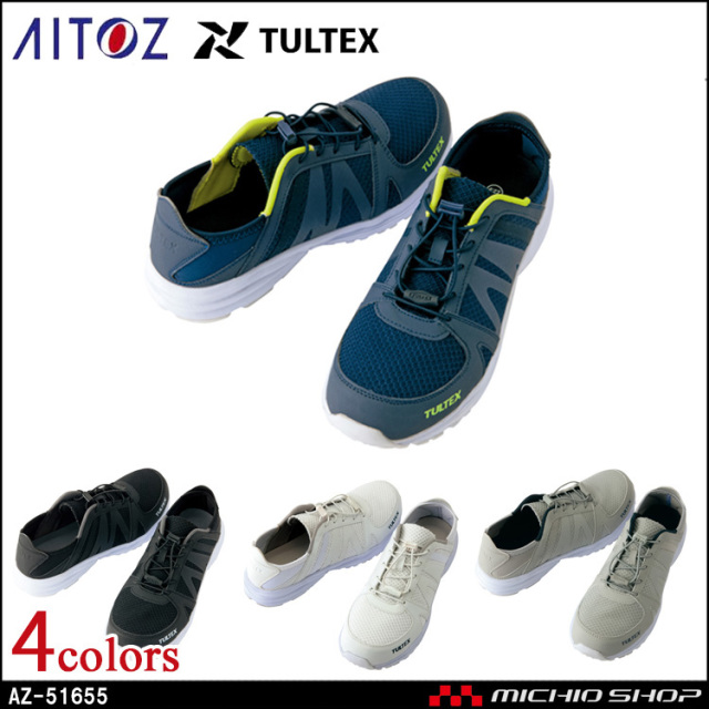 安全靴 アイトス AITOZ セフティーシューズ AZ-51655 2019春夏新作