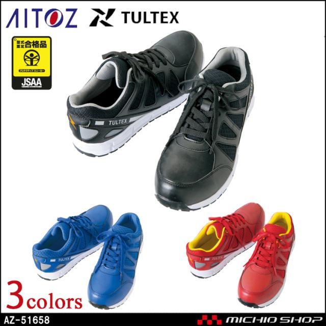 安全靴 アイトス AITOZ セフティーシューズ AZ-51658