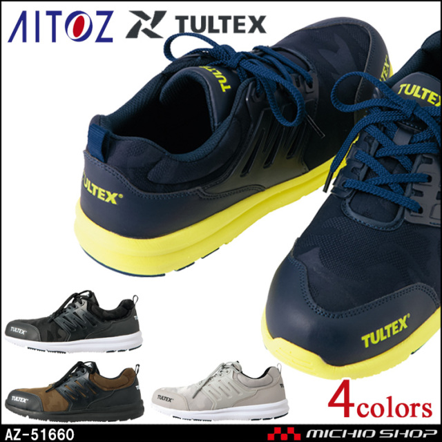 安全靴 TULTEX タルテックス アイトス[AITOZ] セーフティシューズ AZ-51660 2020年春夏新作