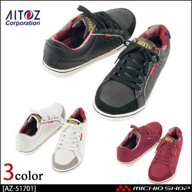 安全靴 アイトス AITOZ セフティーシューズ  (男女兼用)AZ-51701