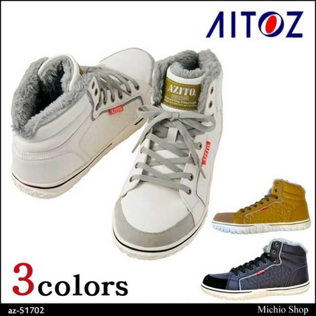 防寒安全靴 AITOZ アイトス セーフティシューズ(防寒)AZ-51702