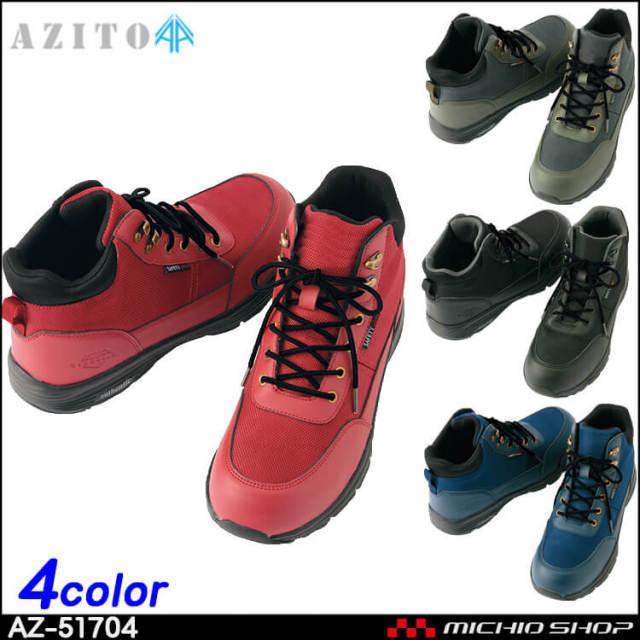 安全靴 AITOZ アイトス セーフティシューズ AZ-51704 2018年秋冬新作