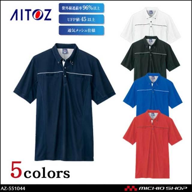 作業服 作業着 アイトス AITOZ 遮熱・冷感半袖ポロシャツ 男女兼用 AZ-551044