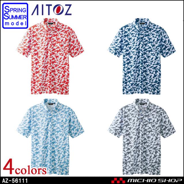 [ゆうパケット対応]作業服 アイトス ボタンダウンアロハ柄半袖ポロシャツ AZ-56111