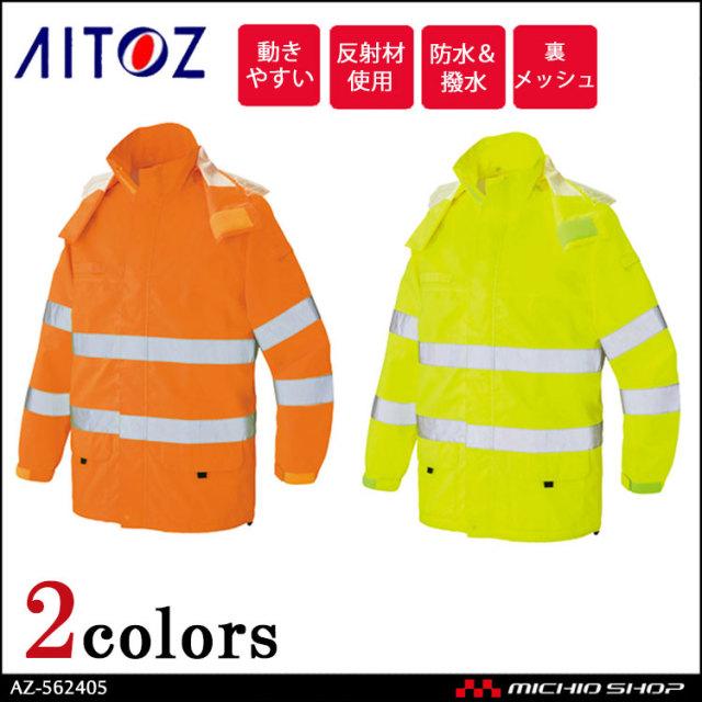 高視認性安全服 アイトス AITOZ 高視認レインジャケット AZ-562405 作業服 作業着