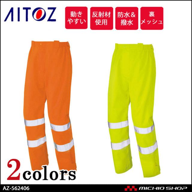高視認性安全服 アイトス AITOZ 高視認レインパンツ AZ-562406 作業服 作業着