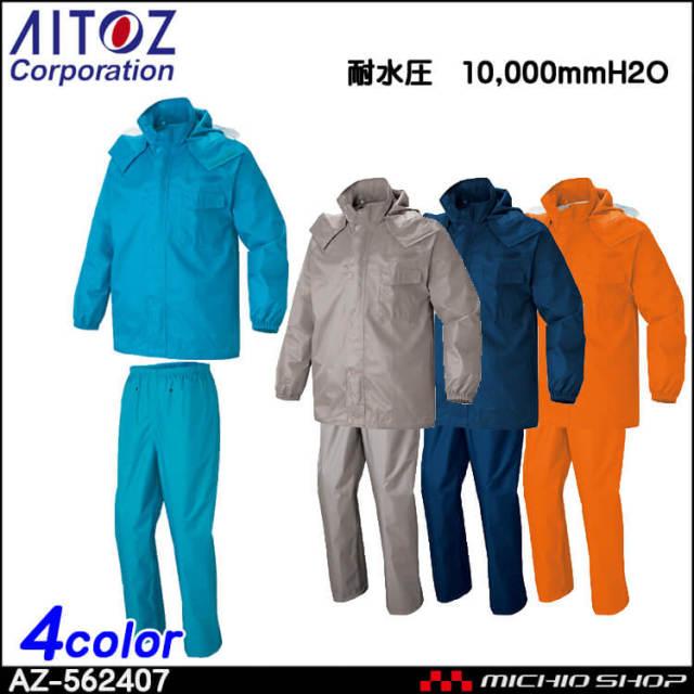 雨合羽 AITOZ アイトス レインスーツ AZ-562407