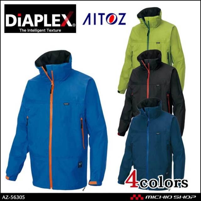 作業服 作業着 アイトス AITOZ ディアプレックスジャケット AZ-56305