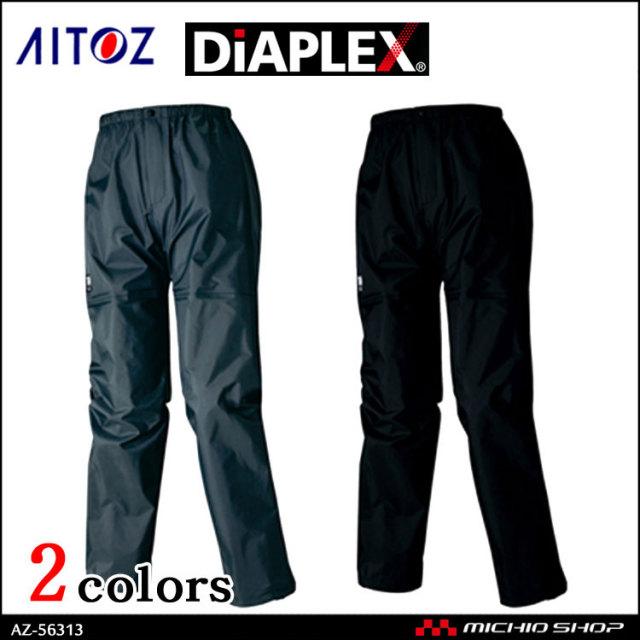 作業服 作業着 アイトス AITOZ TULTEX DIAPLEX 全天候型レディースパンツ AZ-56313
