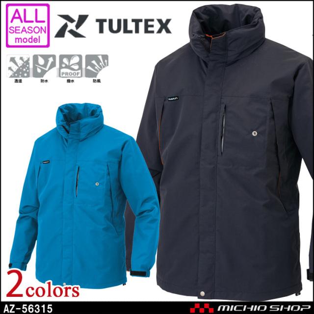 雨合羽 レインジャケット DIAPLEX ディアプレックス AITOZ アイトス AZ-56315 2層型レインジャケット(男女兼用) 2020年春夏新作