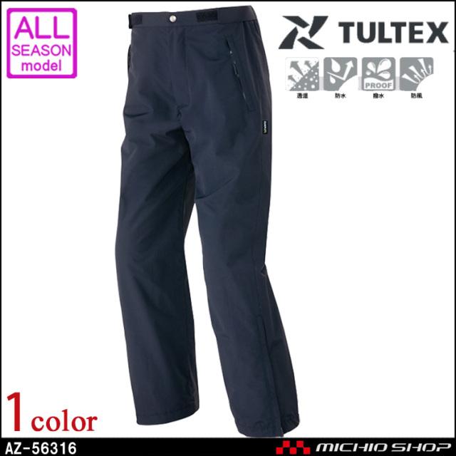 雨合羽 レインスーツ DIAPLEX ディアプレックス AITOZ アイトス AZ-56316 2層型レインパンツ(男女兼用) 2020年春夏新作