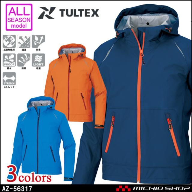 雨合羽 レインジャケット DIAPLEX ディアプレックス AITOZ アイトス AZ-56317 3層型レインジャケット(男女兼用) 2020年春夏新作