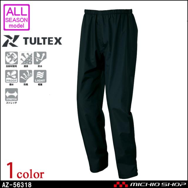 雨合羽 レインジャケット DIAPLEX ディアプレックス AITOZ アイトス AZ-56318 3層型レインパンツ(男女兼用) 2020年春夏新作