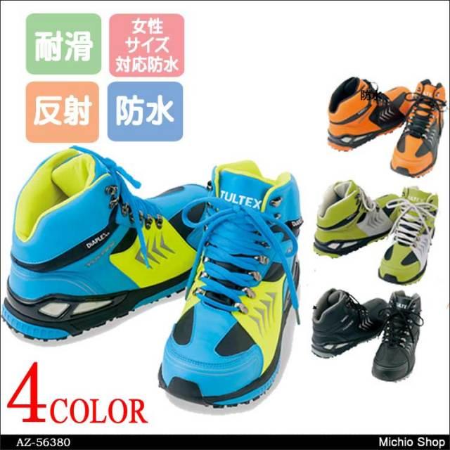 安全靴 AITOZ アイトス 防水セーフティシューズ(ミドルカット)AZ-56380