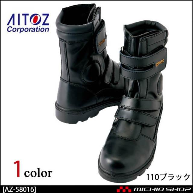 安全靴 アイトス AITOZ セフティーシューズ AZ-58016