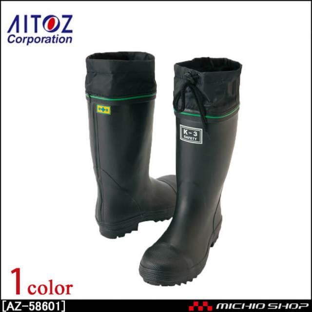 AITOZ アイトス安全ゴム長靴(踏み抜き抵抗板入り)(K-3) AZ-58601