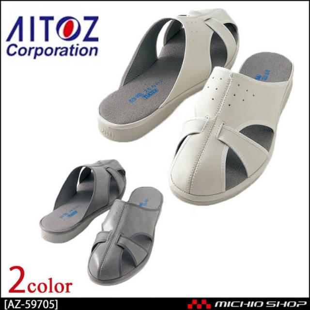 AITOZ アイトス静電スリッパ AZ-59705