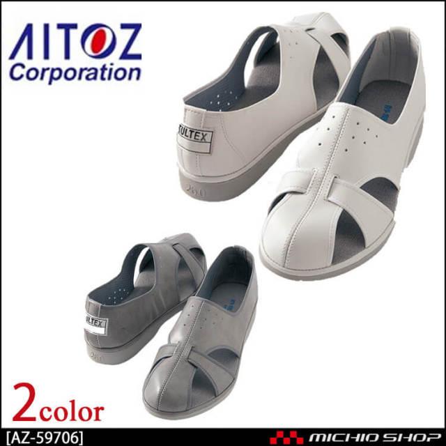 AITOZ アイトス静電サンダル(男女兼用) AZ-59706
