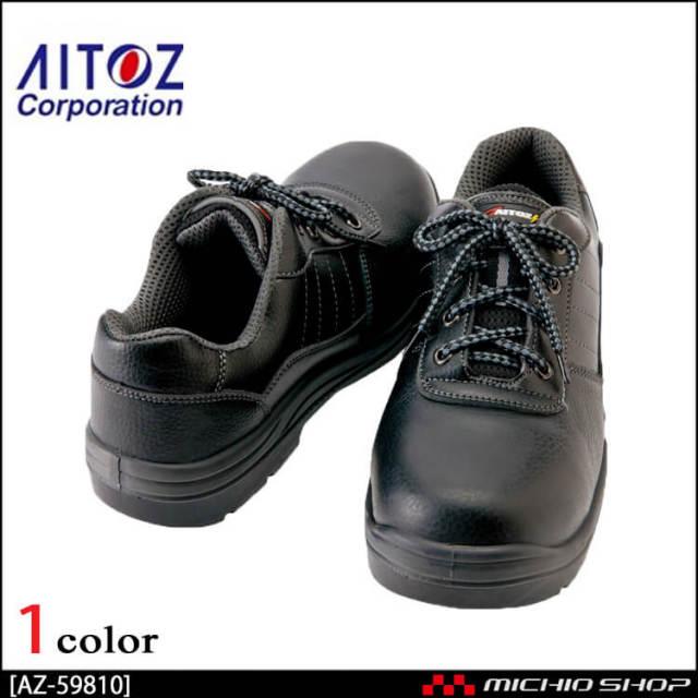 安全靴 アイトス AITOZ セフティーシューズ (ウレタン短靴ヒモ) (男女兼用)AZ-59810