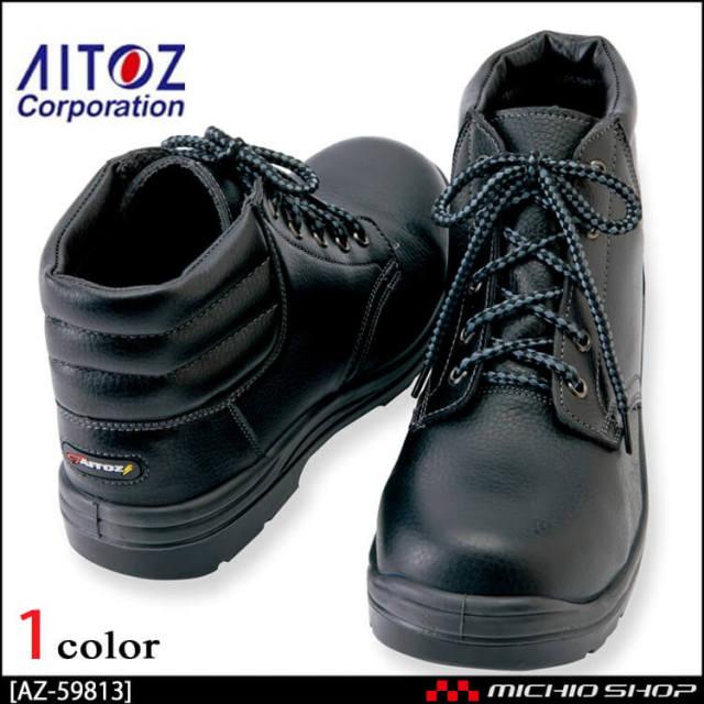 安全靴 アイトス AITOZ セフティーシューズ (ウレタンミドル靴ヒモ) (男女兼用)AZ-59813