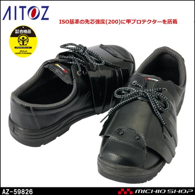 安全靴 アイトス [AITOZ]セーフティシューズ(ウレタン短靴甲プロ) 男女兼用 AZ-59826 2020年春夏新作