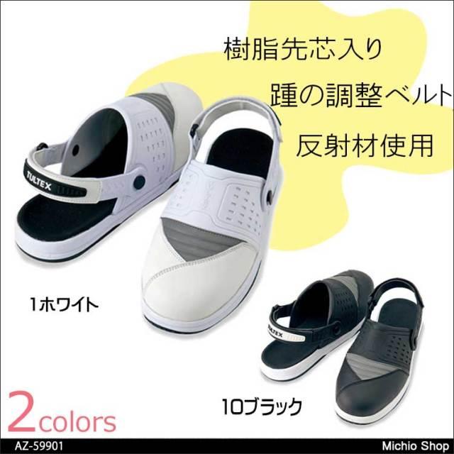 安全靴 AITOZ アイトス セーフティサンダル AZ-59901