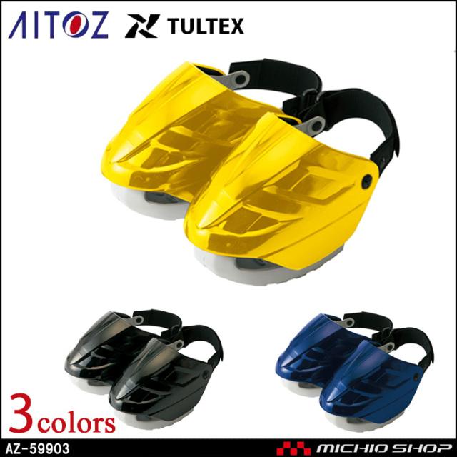 安全靴 アイトス AITOZ セフティプロテクター AZ-59903