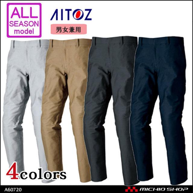 作業服 作業着 アイトス AITOZ 男女兼用ワークパンツ(ノータック) AZ-60720