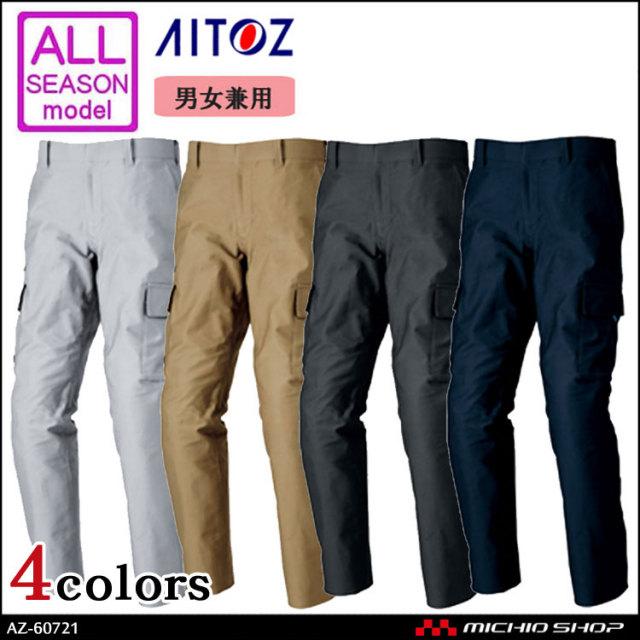 作業服 作業着 アイトス AITOZ 男女兼用カーゴパンツ(ノータック) AZ-60721
