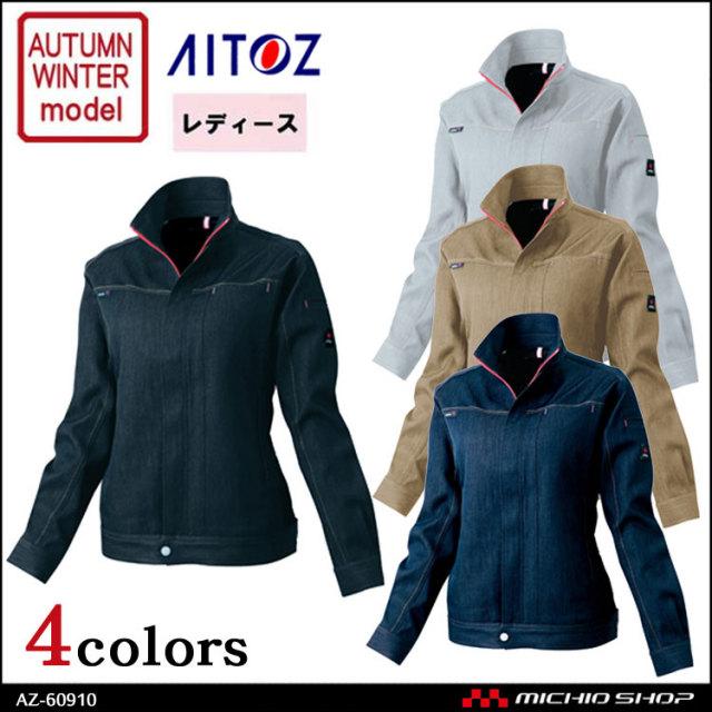 作業服 作業着 アイトス AITOZ レディース長袖ブルゾン AZ-60910