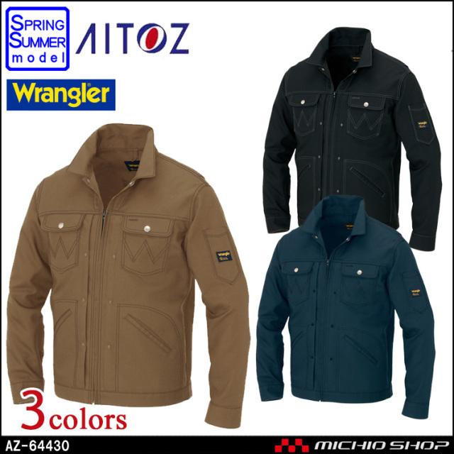 作業服 Wrangler ラングラー ジップアップジャケット 春夏 AZ-64430 アイトス 2019年春夏新作