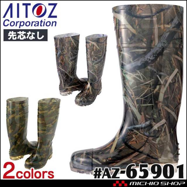 作業長靴 アイトス 迷彩長靴 AZ-65901 グリーン