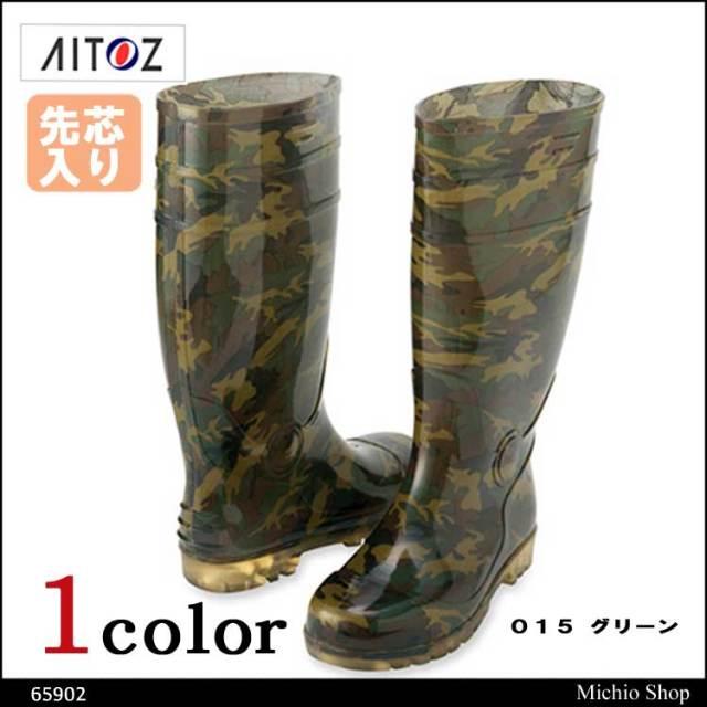 安全作業長靴 アイトス迷彩長靴(先芯入り) AZ-65902 グリーン