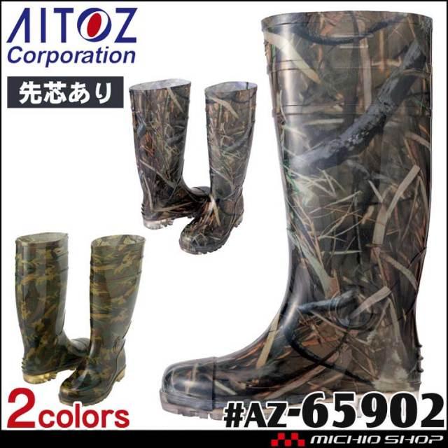 安全作業長靴 アイトス迷彩長靴(先芯入り) AZ-65902