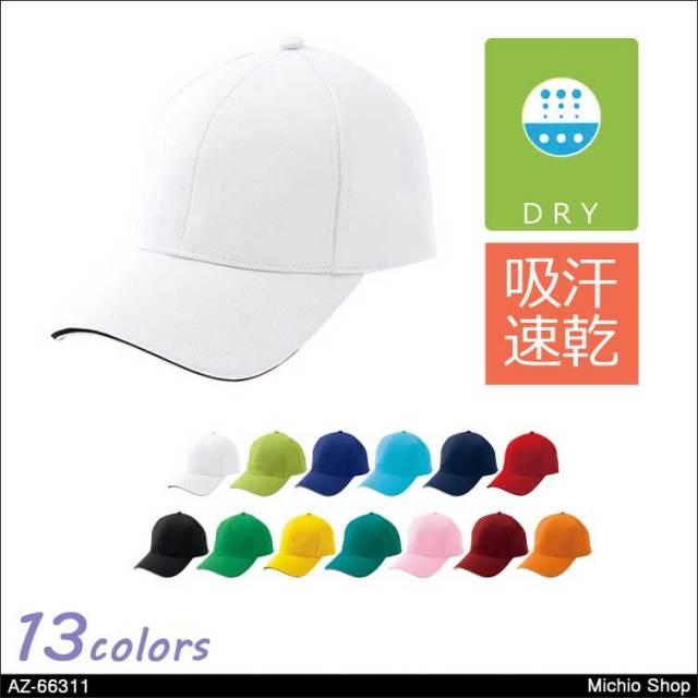作業服 アイトス AITOZ 清涼感キャップ AZ-66311