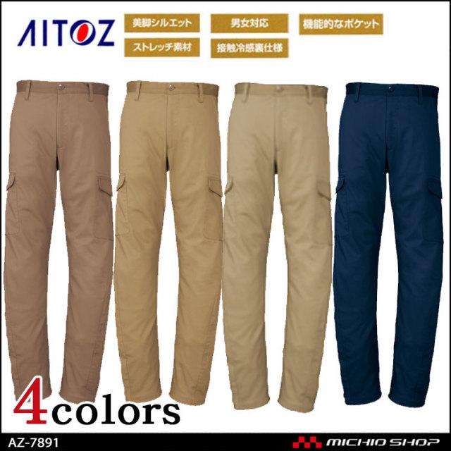 作業服 作業着 アイトス AITOZ 男女対応 美脚ストレッチ裏接触冷感カーゴパンツ AZ-7891