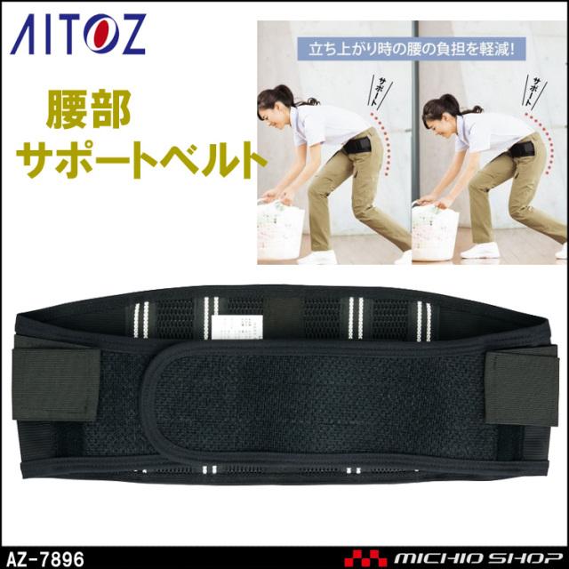 作業服 アイトス AITOZ 腰部サポートベルト 男女兼用 AZ-7896 2020年春夏新作
