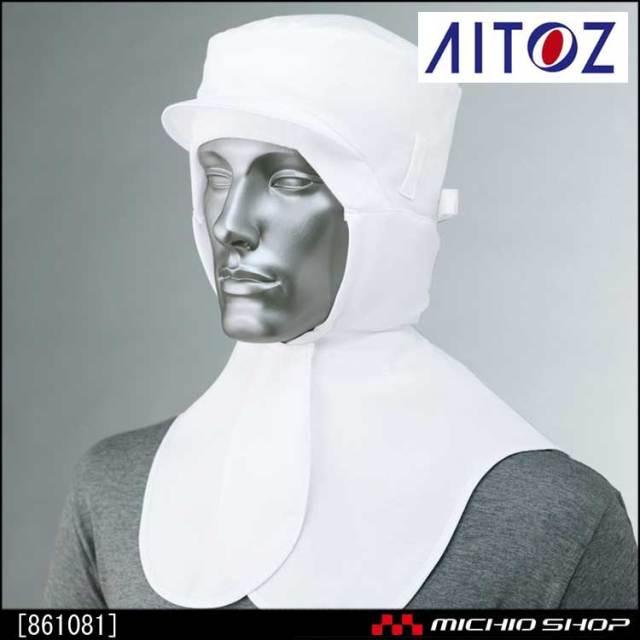食品 衛生 白衣 アイトス 衛生頭巾 861081 AITOZ