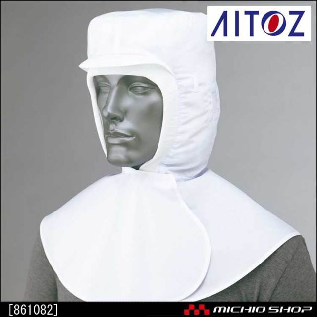 食品 衛生 白衣 アイトス 衛生頭巾 861082 AITOZ