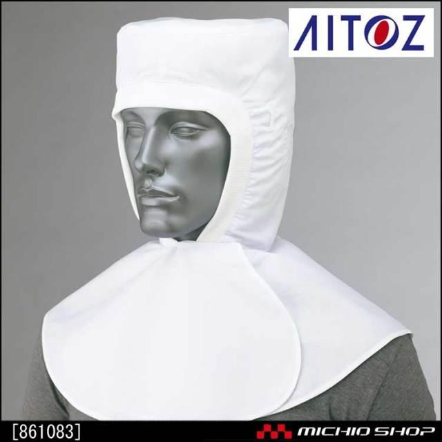 食品 衛生 白衣 アイトス 衛生頭巾 861083 AITOZ