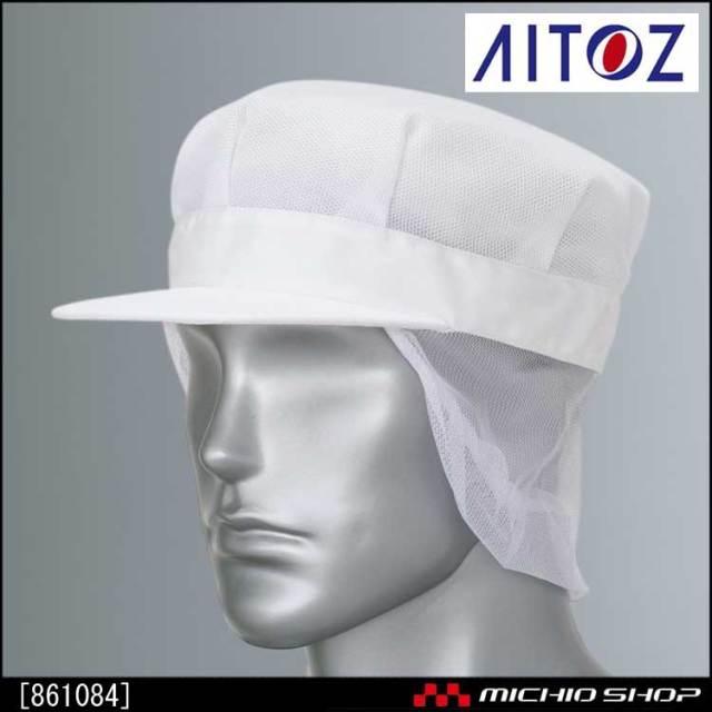 食品 衛生 白衣 アイトス メッシュ帽  861084 衛生頭巾 AITOZ