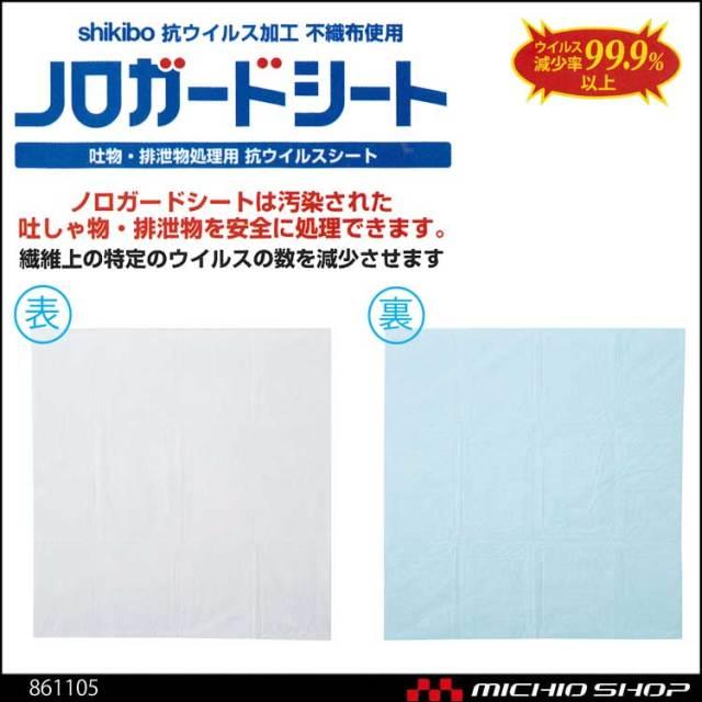 shikibo 抗ウイルス加工 ノロガードシート 861105 不織布使用 アイトス AITOZ