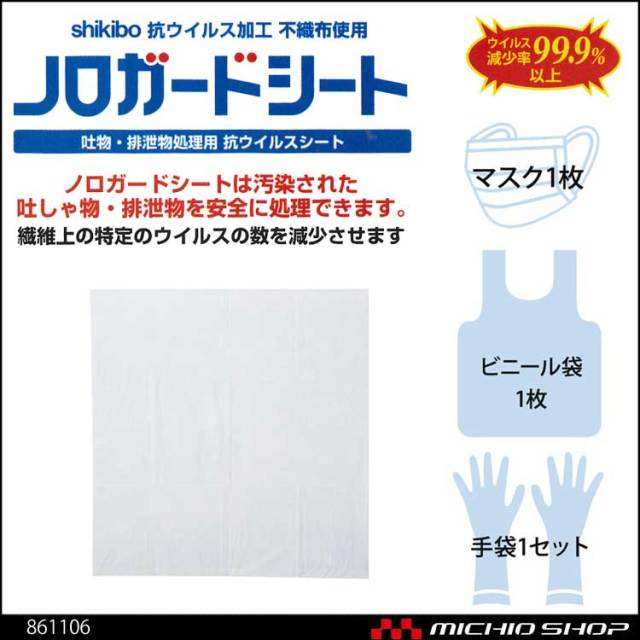shikibo 抗ウイルス加工 ノロガードシート4点セット 861106 不織布使用 アイトス AITOZ