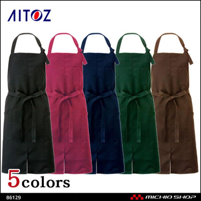 作業服 エプロン アイトス AITOZ 胸当てエプロン AZ-861239