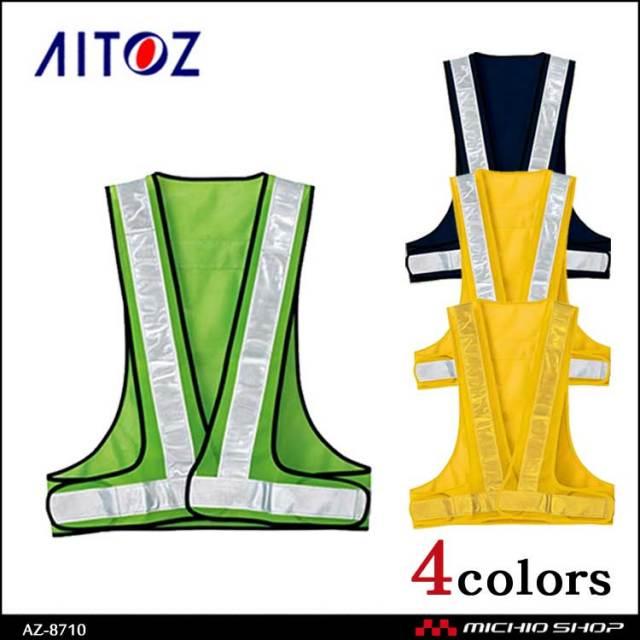 作業服 作業着 アイトス AITOZ 反射材付メッシュベスト50 AZ-8710