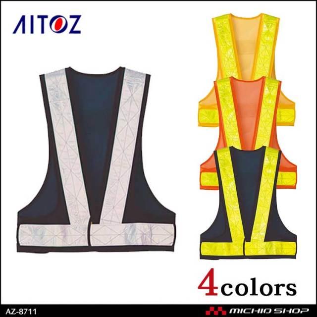 作業服 作業着 アイトス AITOZ 反射材付メッシュベスト70 AZ-8711