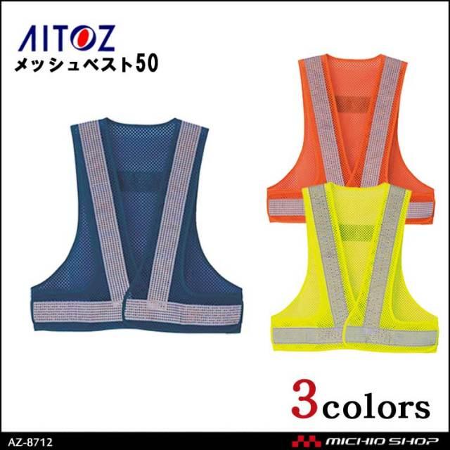作業服 作業着 アイトス AITOZ クールリフレクティブメッシュ50 AZ-8712