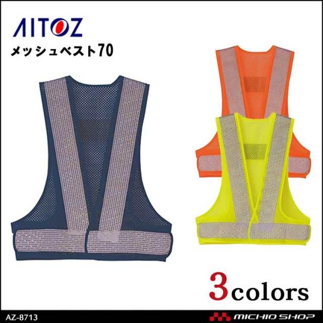 作業服 作業着 アイトス AITOZ クールリフレクティブメッシュ70 AZ-8713
