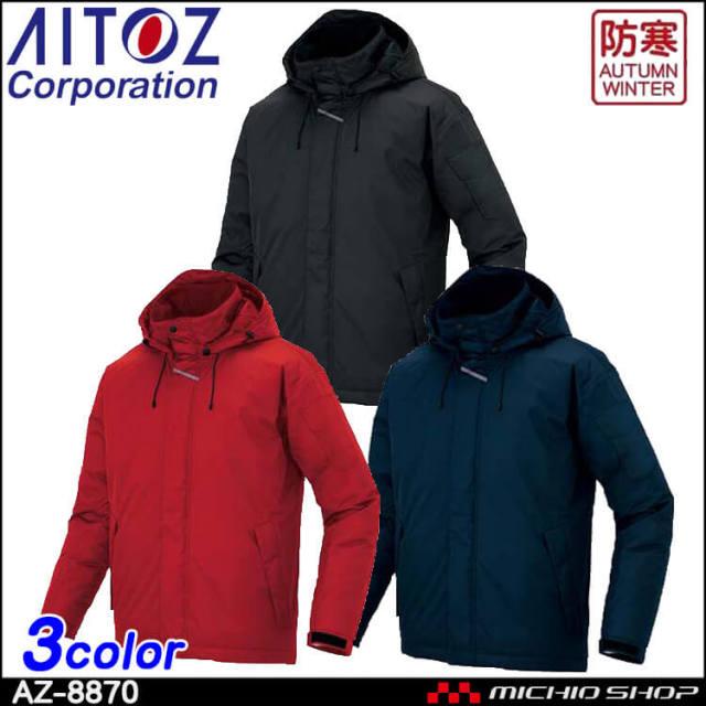 AITOZ アイトス 防水防寒コート(男女兼用) AZ-8870 2018年秋冬新作 タルテックス TULTEX