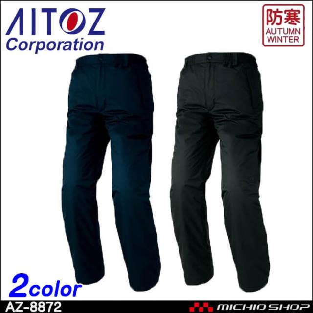 AITOZ アイトス 防水防寒パンツ(男女兼用) AZ-8872 2018年秋冬新作 タルテックス TULTEX